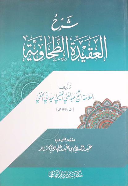 Sharh Al 'Aqidah At Tahawiyyah (The Expanation of the Creed of Imam At-Tahawiyy)