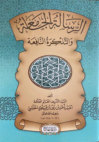 Al-Risālah Al-Jāmiʿah (The Encompassing Epistle in Arabic)