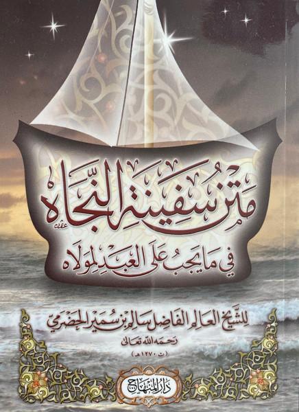 Safinat al-Naja (The Ark of Salvation in Arabic)