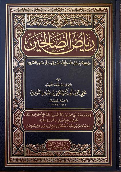 Riyad al-Saliheen (Arabic Only)