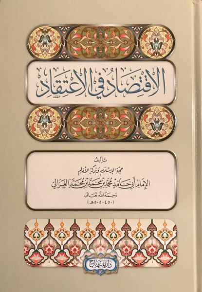 Al Iqtisad Fil I'tiqaad (Arabic Only)