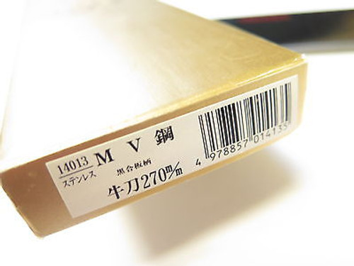 "MASAHIRO 14013 MV 10.5"" 270mm CHEF FIXED BUTCHER KNIFE KITCHEN CUTLERY SEKI NOS"
