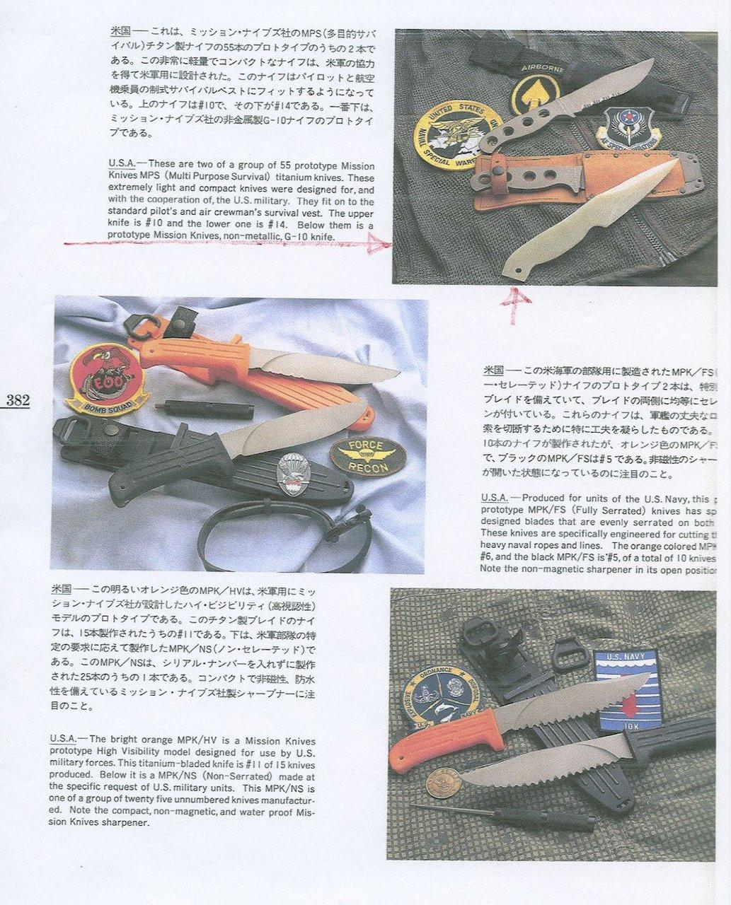 Prototype Mission Knife - M4245