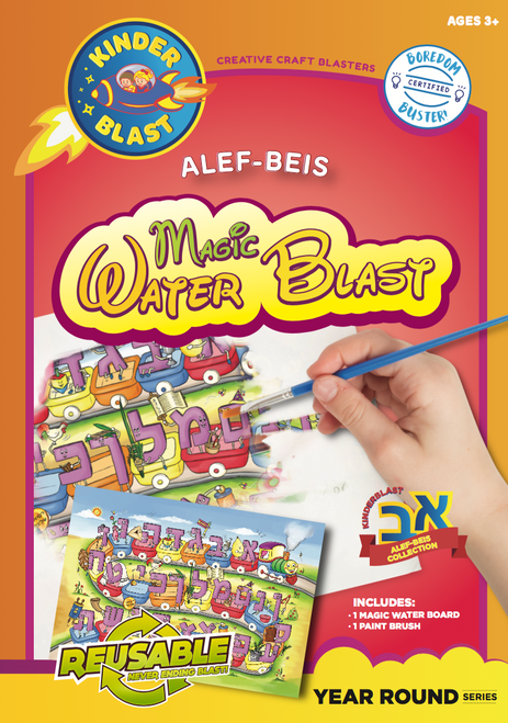 Alef Beis Magic Water Blast