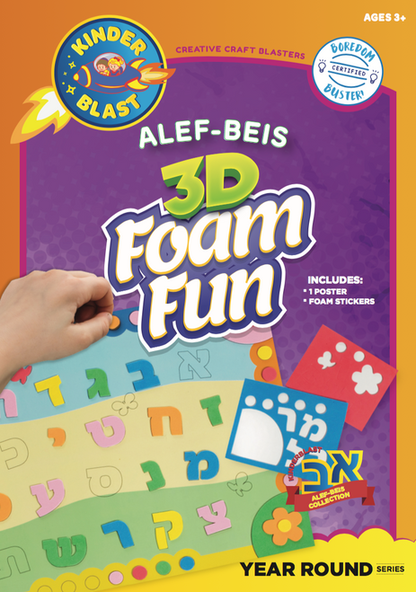 Alef Beis 3D Foam Fun