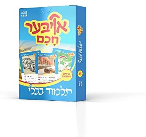 Oiber Chochom Talmud Bavli
