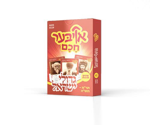 Oiber Chochom Gedolei Yisroel