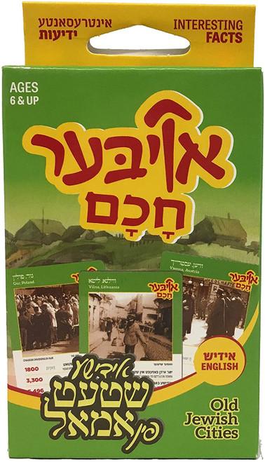 Oiber Chochom Old Jewish Cities