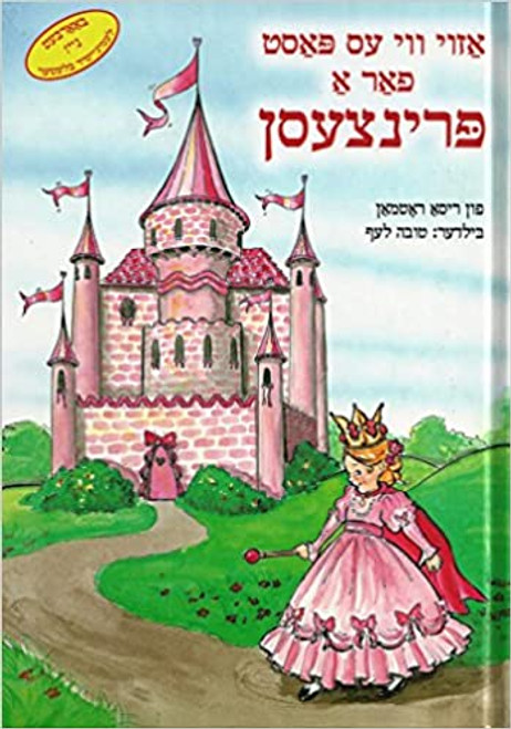 Azoi Vi Ess Past Fahr a Princessen Fit For a Princess in Yiddish