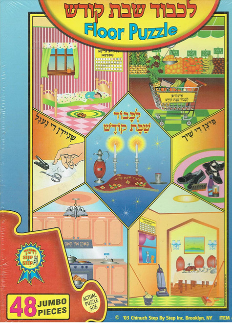 Shabbos Floor Puzzle 48 Large Pieces