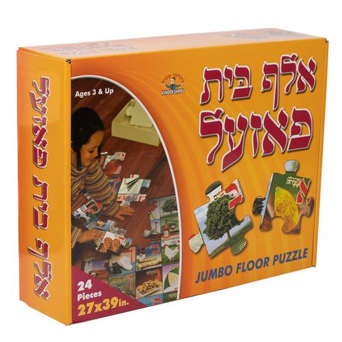 Aleph Bais Floor Puzzle