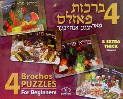 Brochos 4 in 1 Puzzle