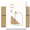 Thinking of you card has an abstract design of a doorway, stairway, moon and stars, along with the words: You can do this