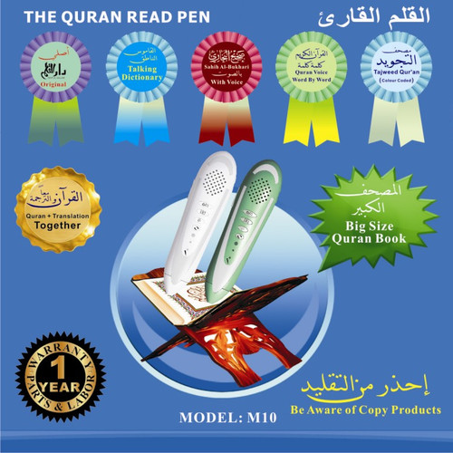 Quran Pen Reader (Big Siz Quran Book)  and New version First time ever Word for Word reciting