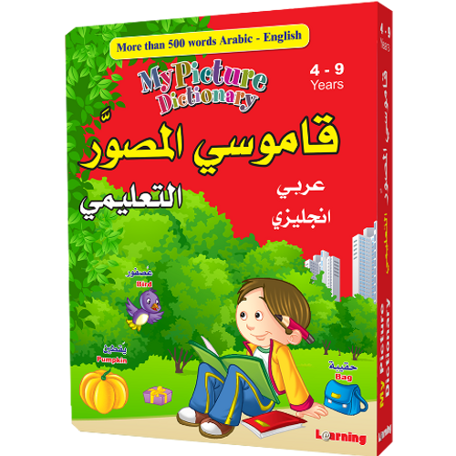 My First Picture Dictionary 4-9 Years Arabic - English
