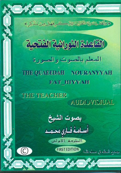 Noorani Qa'idah  Fat_hittah (The Teacher Audio Visiual  DVDs)