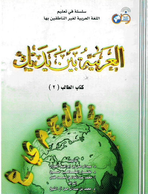 Arabic Between Your Hands Textbook: Volume 2 (Middle Level, With CD)