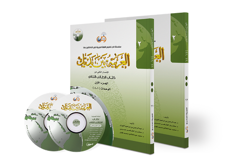 Arabic At Your Hands (Level 2 / Part 1+2) with 2 CDs