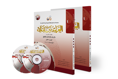 Arabic At Your Hands (Level 4 / Part 1+2) with 2 CDs