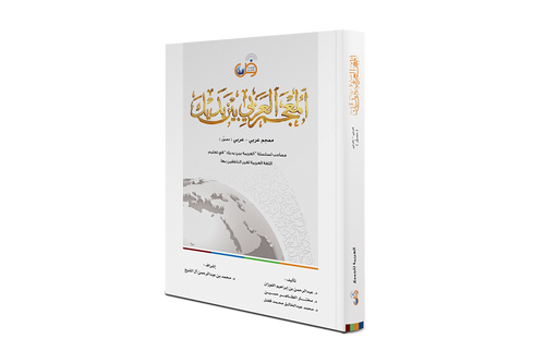Arabic Dictionary At Your Hands (Arabic/Arabic)