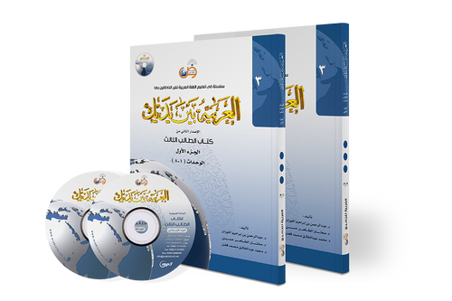 Arabic At Your Hands (Level 3 / Part 1+2) with 2 CDs