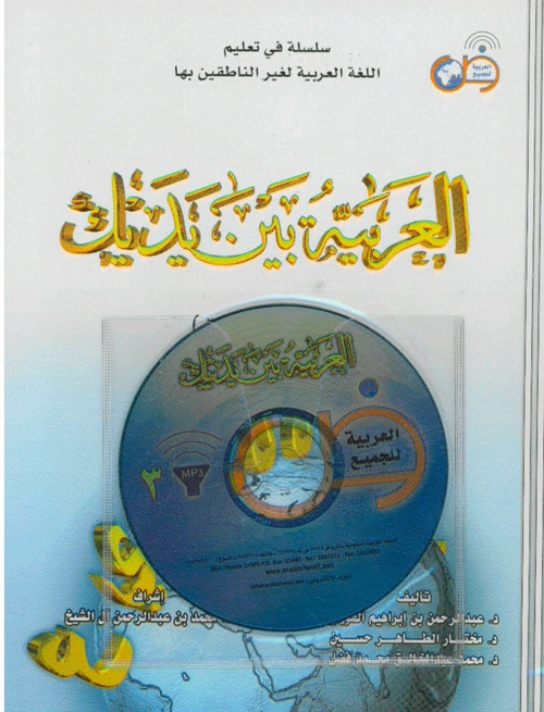 Arabic Between Your Hands Textbook: Volume 3 (Advanced Level, With CD)