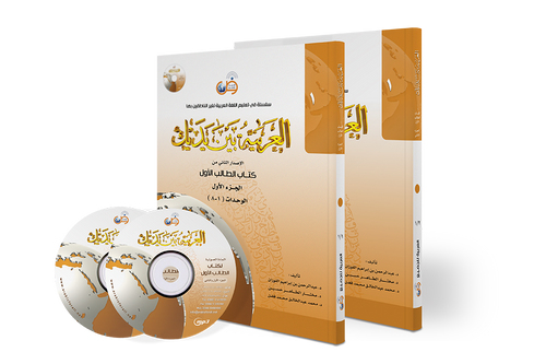 Arabic At Your Hands (Level 1 / Part 1+2) with 2 CDs