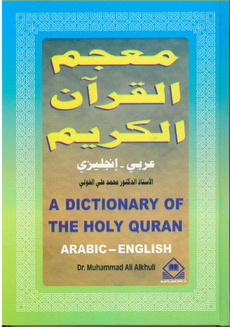 A Dictionary of the Holy Quran