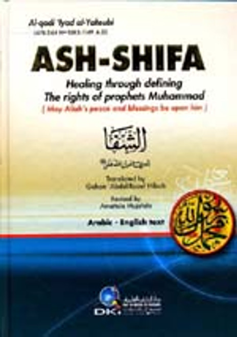 Ash-Shifa Healing through defining the rights of prophets Muhammad (Arabic/English)