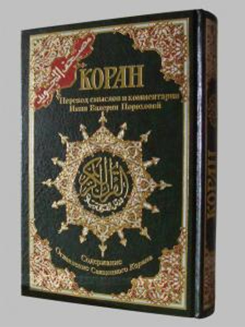 Tajweed Quran With meaning translation in Russian