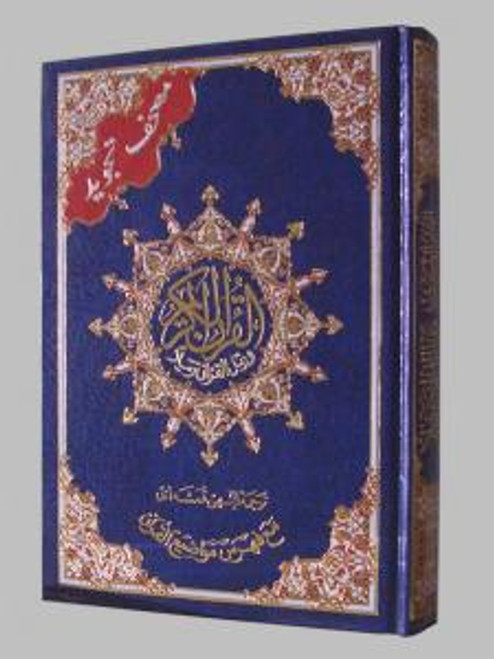 Tajweed Quran With meaning translation in Persian