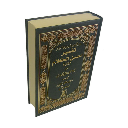 The Noble Qur'an (Persian LANGUAGE)