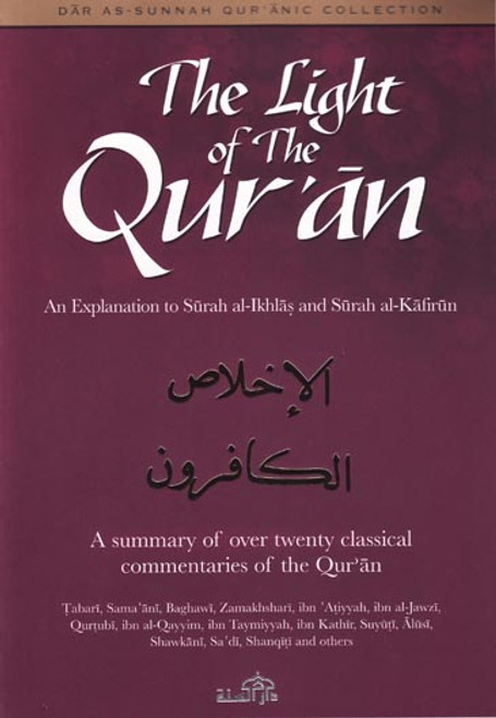 Light of the Quran An Explanation of Surah al-ikhlas and surah al-kafirun