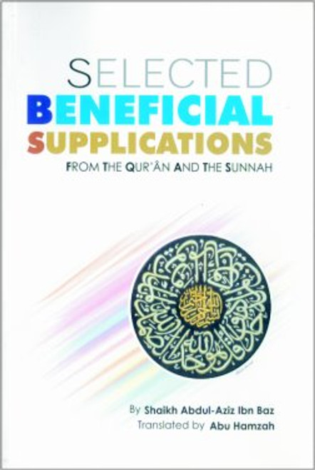 Selected Beneficial Supplications from Qur'an & Sunnah