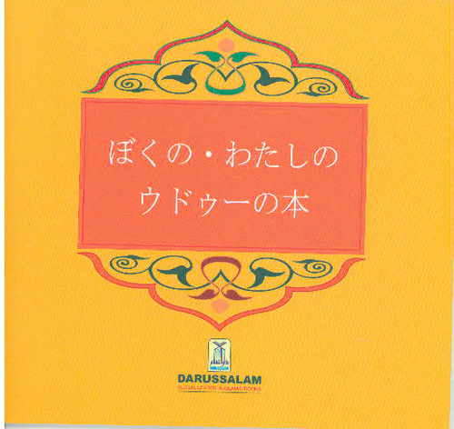 My Wudu Book (Japanese)