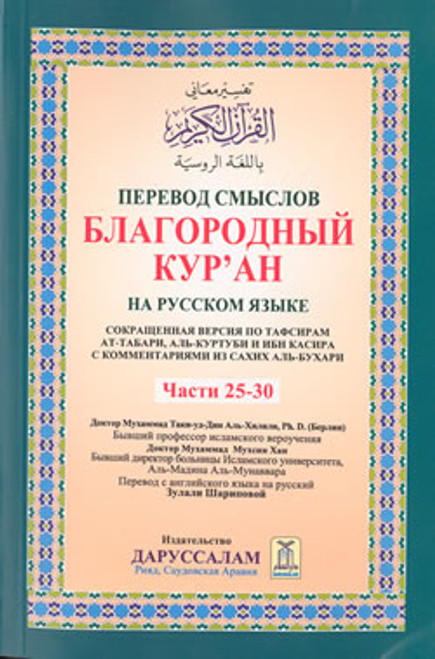 Interpretation of the Meaning of The Noble Quran Part 25-30 (Russian)