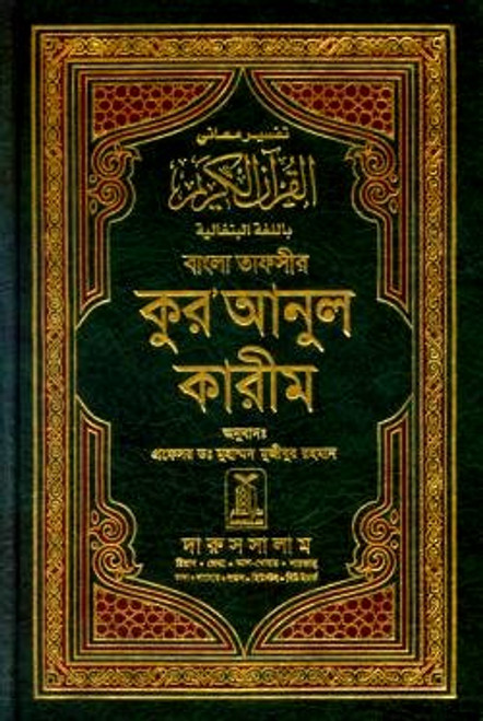 Interpretation of the Meanings of the Qur'an in the Bangla Lanugage with pakistani script