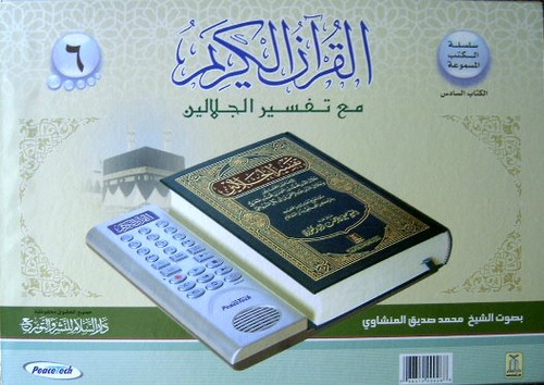 Noble Quran with Arabic Tafsir Jalalain & Electronics/Digital Qur'an Recitor