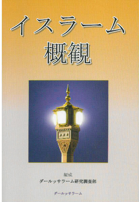A Brief Look Upon Islam (Japanese)