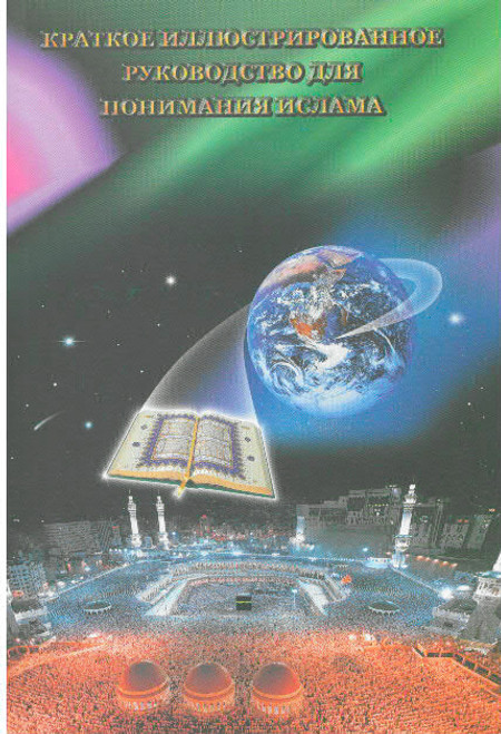 An Illustrated Guide to Understanding Islam (Russian)