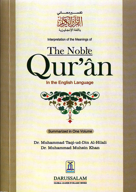The Noble Qura'n - English Only - Paperback 12X17