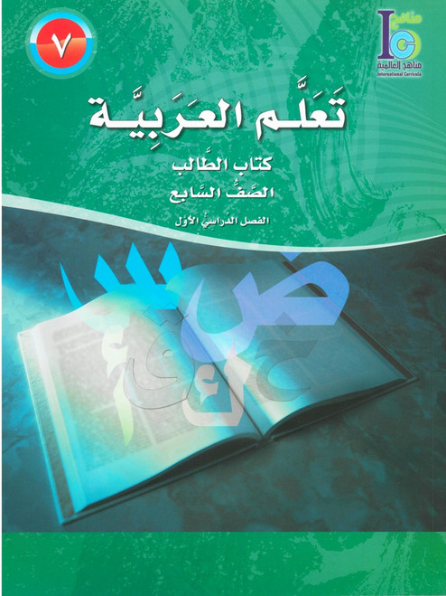 ICO Learn Arabic Student Textbook Grade 7 Part 1