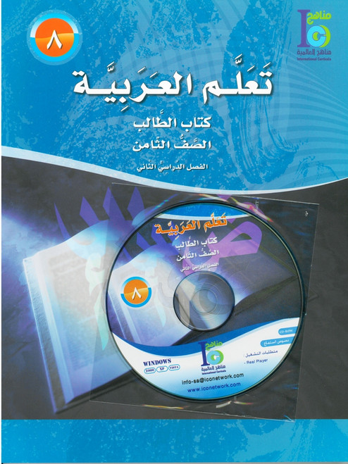 ICO Learn Arabic Student Textbook Grade 8 Part 2