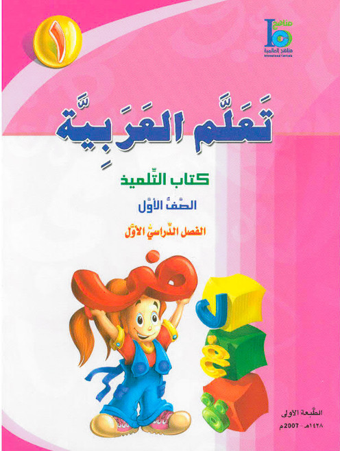 ICO Learn Arabic Student Textbook Grade 1 Part 1