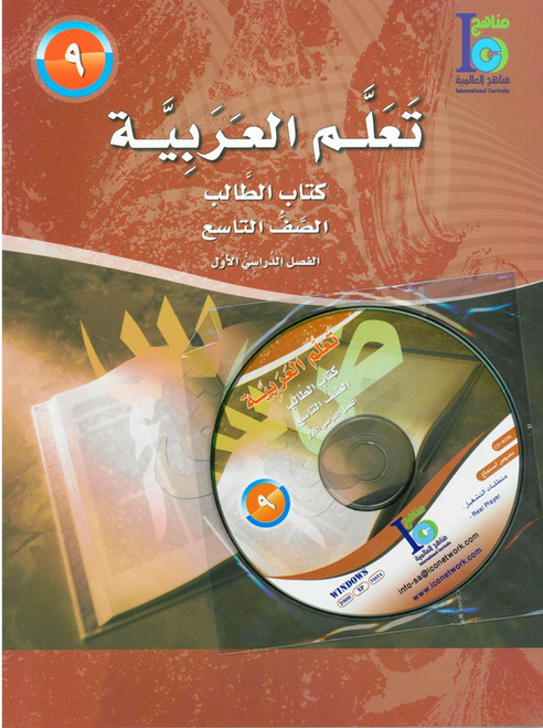 ICO Learn Arabic Student Textbook Grade 9 Part 1