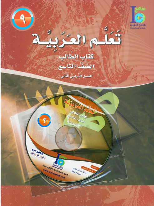 ICO Learn Arabic Student Textbook Grade 9 Part 2