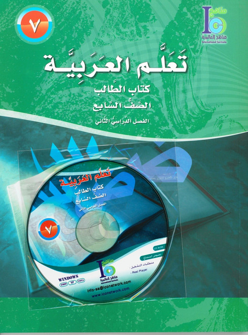 ICO Learn Arabic Student Textbook Grade 7 Part 2