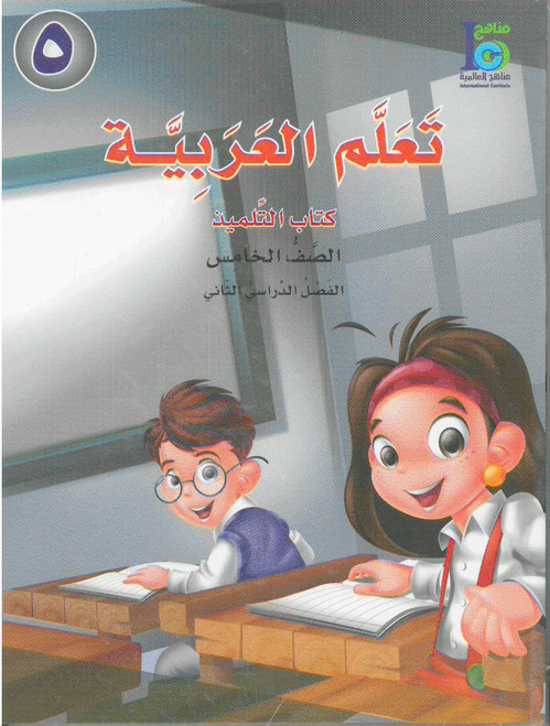 ICO Learn Arabic Student Textbook Grade 5 Part 2