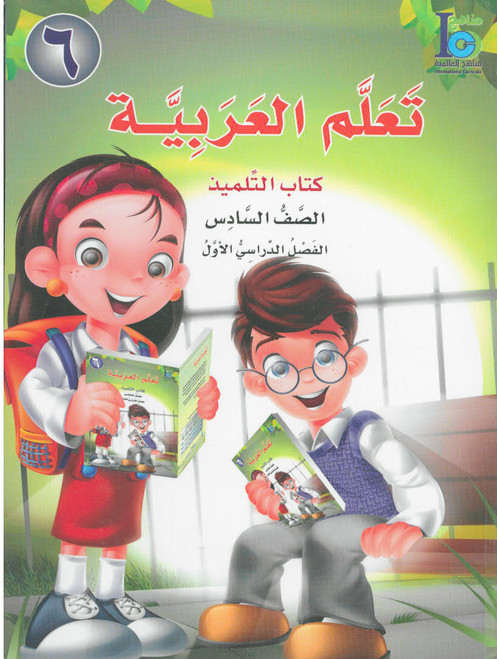 ICO Learn Arabic Student Textbook Grade 6 Part 1