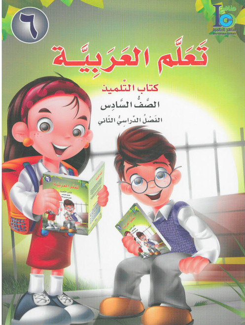 ICO Learn Arabic Student Textbook Grade 6 Part 2